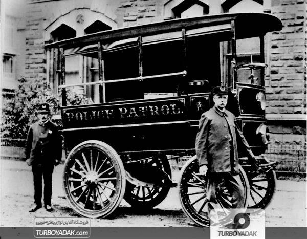 اولین ماشین پلیس دنیا