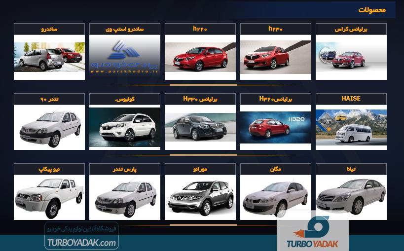 محصولات پارس خودرو