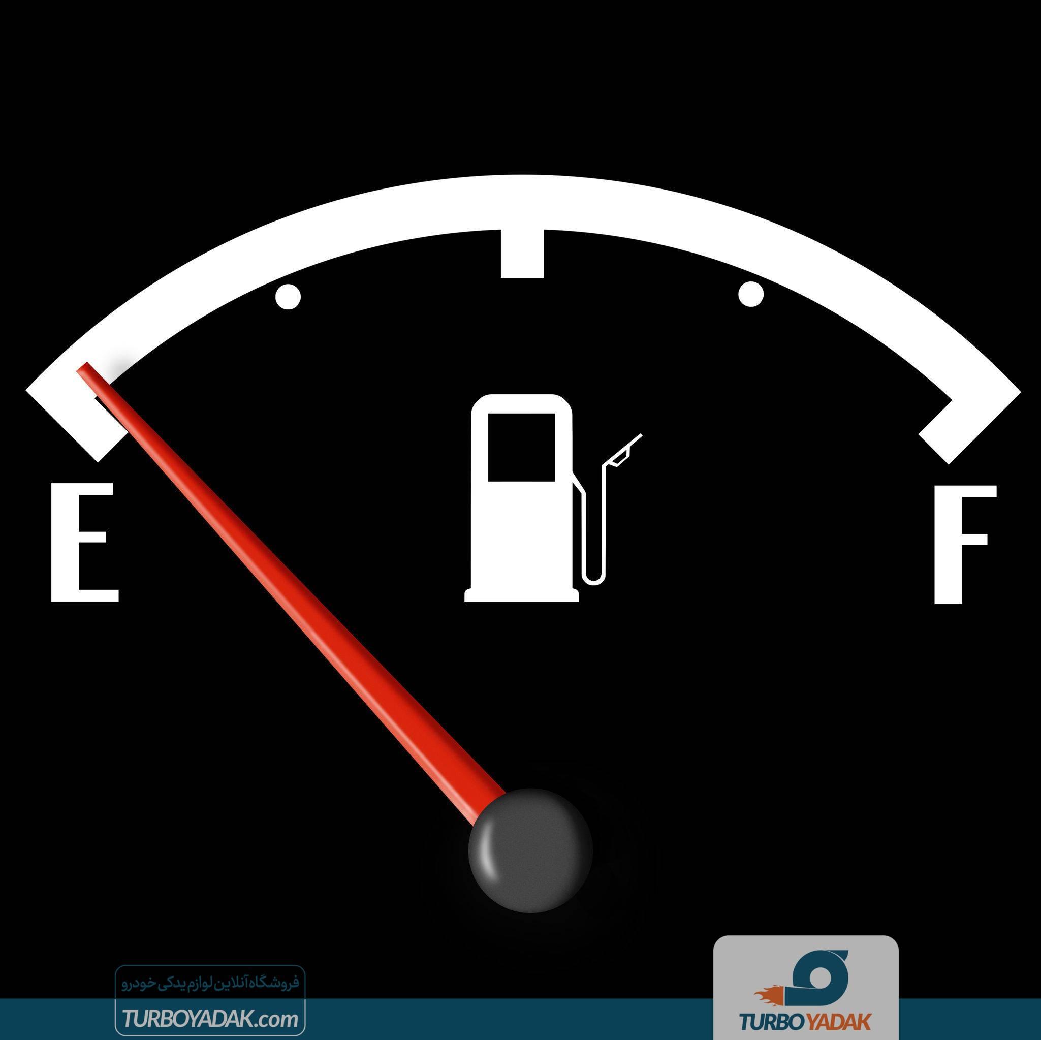 خالی شدن باک بنزین