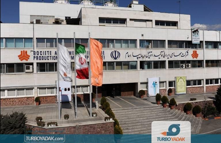 شرکت سهامی ایرانی تولید اتومبیل