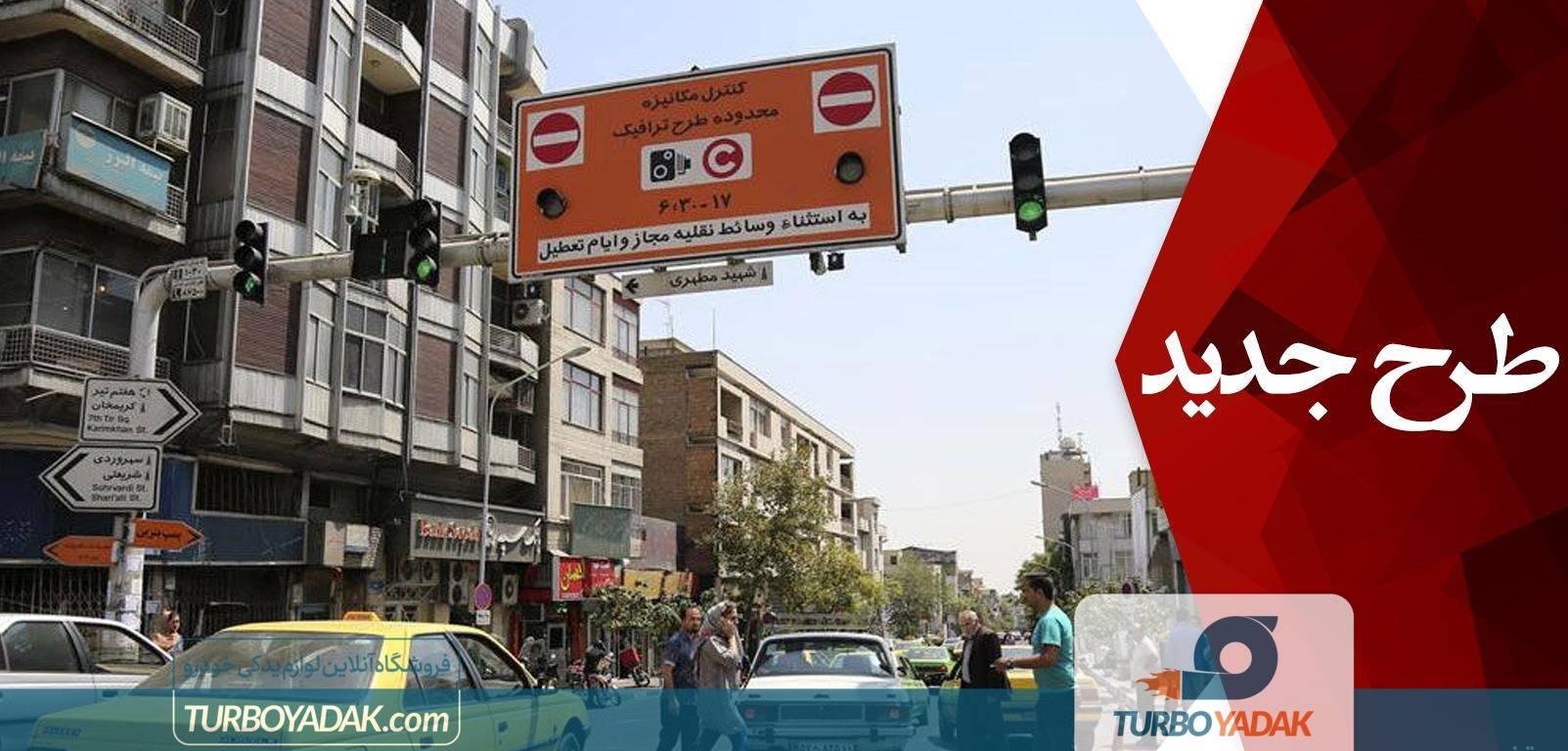 طرح کنترل آلودگی هوا