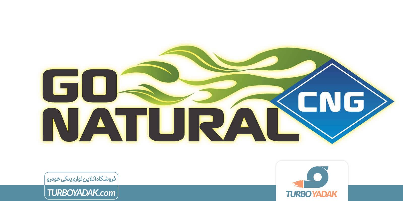 فواید استفاده از CNG