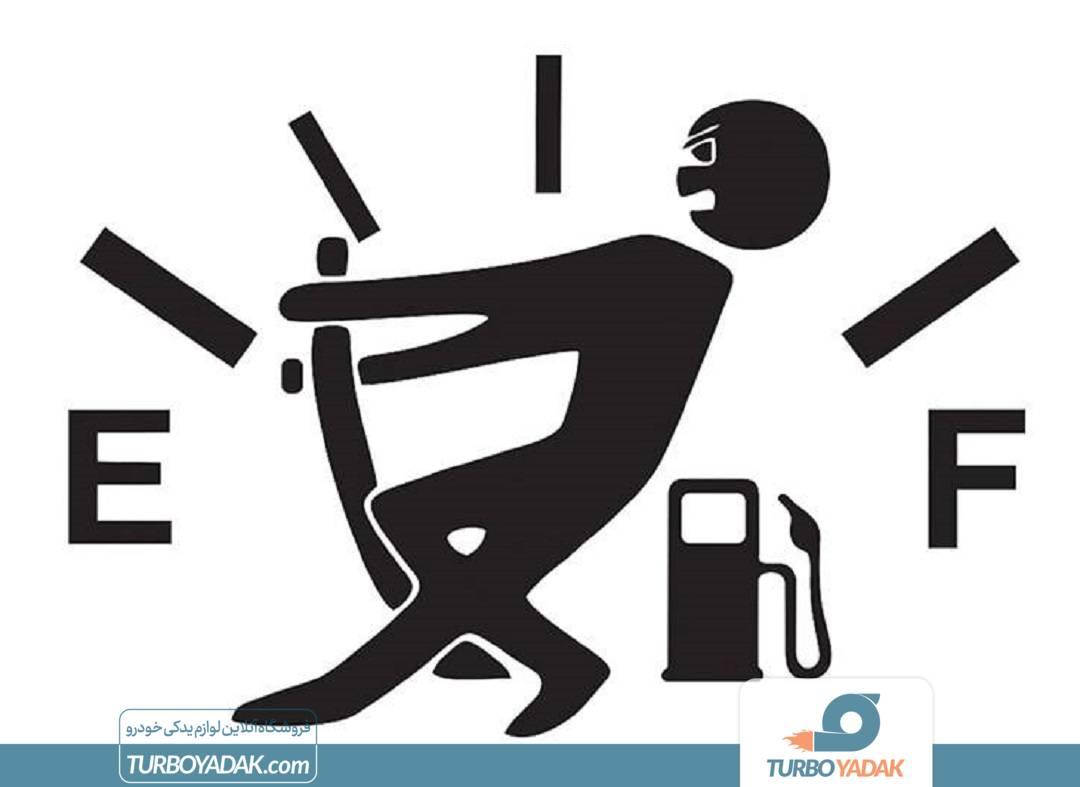 عواقب رانندگی با باک خالی